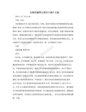反腐倡廉警示教育专题片文稿.doc