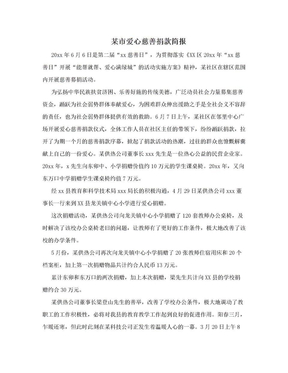 某市爱心慈善捐款简报.doc