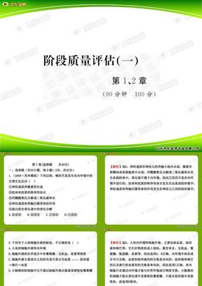 阶段质量评估(一).ppt