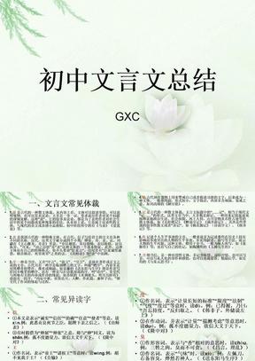 G人教版初中文言文总结.ppt