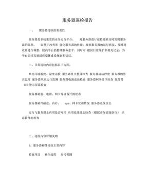 服务器巡检操作规划.doc