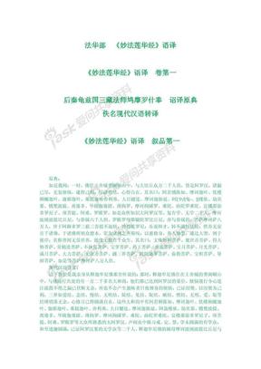 法华经 (妙法莲华经 原文+白话文).pdf