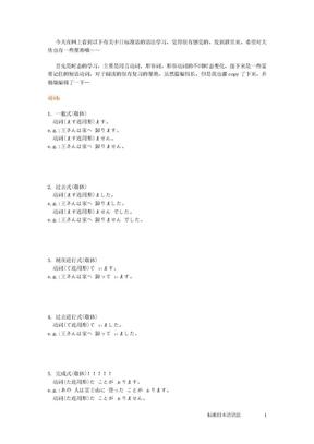 标准日本语语法.doc