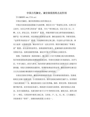 中国古代御史、谏官制度的特点及作用.doc
