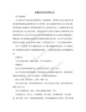 赤脚民医的讲课记录.doc
