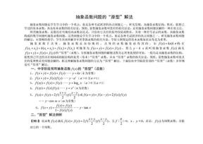 """抽象函数问题的""""原型""""解法.doc"""