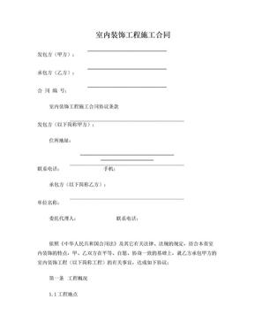 家庭装饰工程施工合同.doc