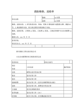 泰丰消防维保记录表格.doc