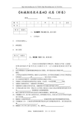 机械制造技术基础试题.doc