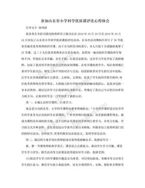 参加山东省小学科学优质课评比心得体会.doc