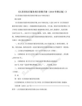 《江苏省医疗服务项目价格手册(2010年修订版)》.doc