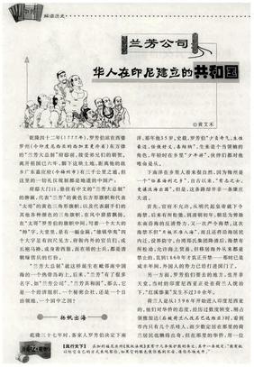 兰芳公司:华人在印尼建立的共和国.pdf