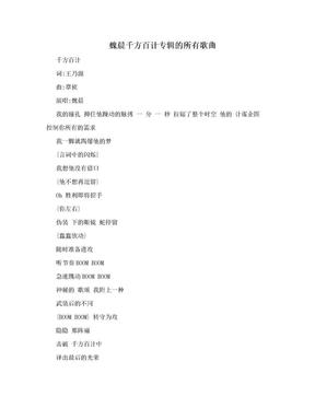 魏晨千方百计专辑的所有歌曲.doc