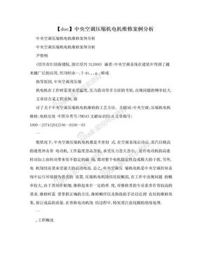 【doc】中央空调压缩机电机维修案例分析.doc