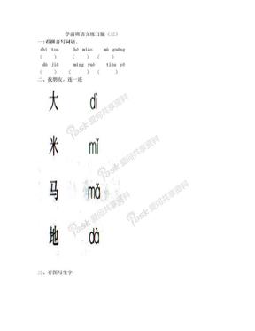 学前班语文练习题.docx(三)