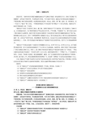媒介经营管理案例分析.doc