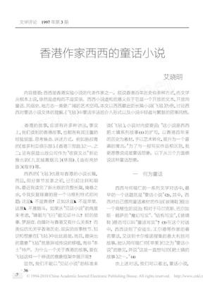 香港作家西西的童话小说.pdf