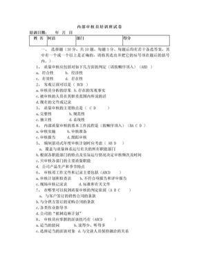 内审员考试试卷.doc
