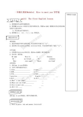 七年级英语上册 Module1  Nice to meet you 导学案外研版.doc