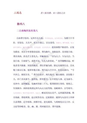 三国志·张鲁传.doc