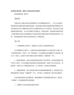 江苏现代:集团化转型时期,城投公司如何选择管控模式.doc