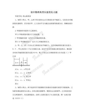初中物理典型压强变化习题.doc
