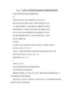 [doc] 内蒙古北部荒漠草原啮齿类动物的群落演替.doc