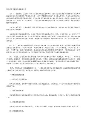 原考研数学命题组组长谈考研.doc