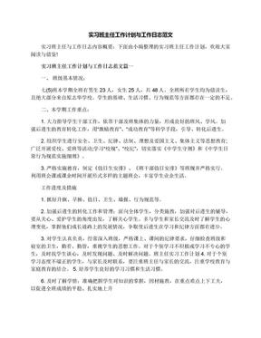 实习班主任工作计划与工作日志范文.docx