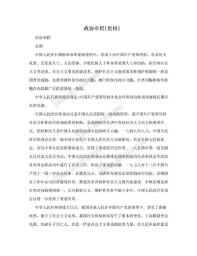 政协章程[资料].doc