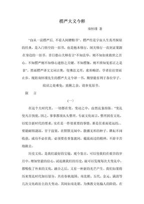 楞严大义今释-南怀瑾.doc