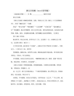 唐人月仪帖(word打印版).doc