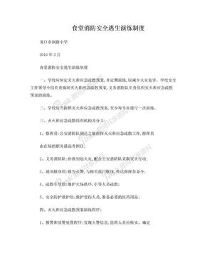8、食堂消防安全逃生演练制度.doc