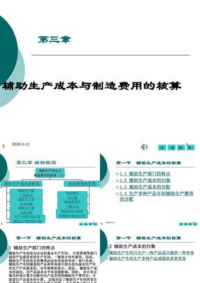 第3章-要素费用核算02(辅助+制费).ppt