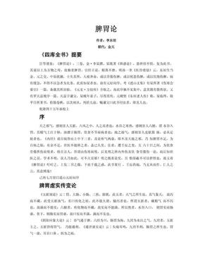 脾胃论(全本).pdf