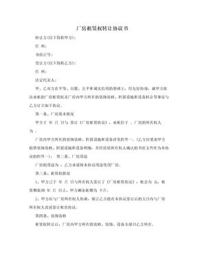 厂房租赁权转让协议书.doc