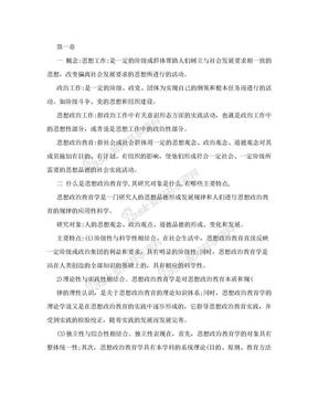 思想政治教育学原理课后答案.doc