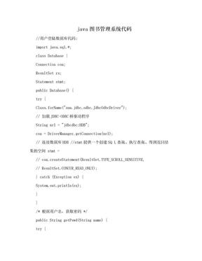 java图书管理系统代码.doc