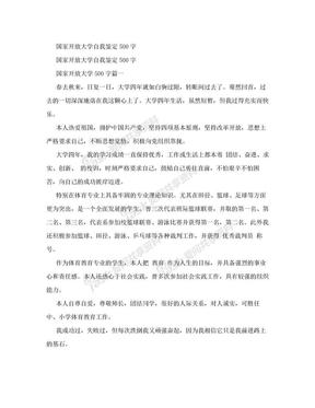 国家开放大学自我鉴定500字(范本).doc