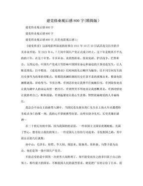 建党伟业观后感800字(精简版).doc