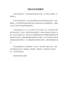 本土化足球教案之团队控球.doc