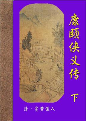 [康熙侠义传(下)].(清)贪梦道人.文字版.pdf