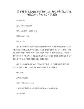 关于发布《上海证券交易所上市公司募集资金管理办法(2013年修订)》的通知.doc