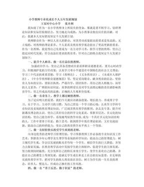 小学教师专业化成长个人五年发展规划.doc