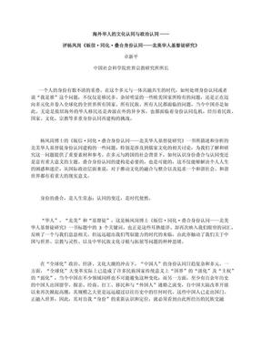 海外华人的文化认同与政治认同.pdf
