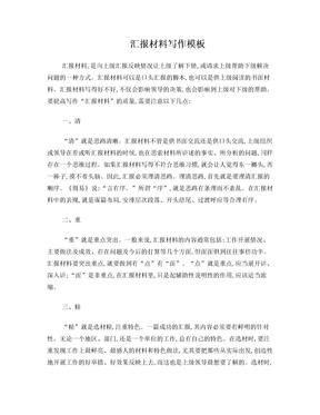 汇报材料开头范文.doc