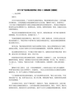 2015年广东乡镇公务员考试《申论一》真题试题【完整版】.docx