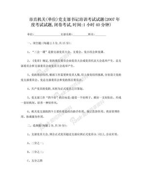 市直机关(单位)党支部书记培训考试试题.doc