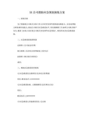 XX公司消防应急预案演练方案.doc