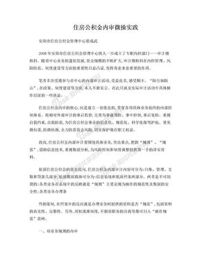 安阳市住房公积金内审微操实录.doc